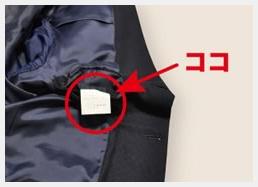 着心地の良い服のサイズを調べる