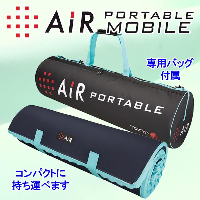 西川産業,東京西川,AIRポータブル,モバイルマット,エアー