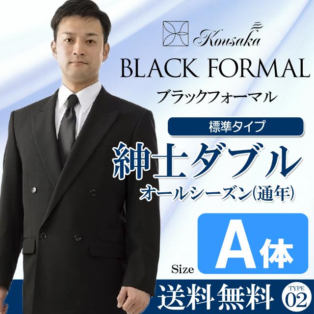紳士フォーマル ダブル A体 礼服 略礼服 喪服 標準 オールシーズン CP0002