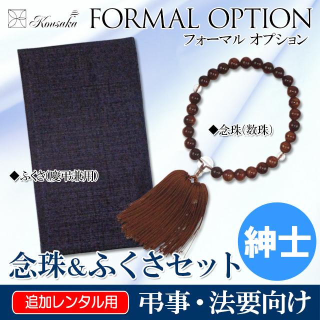紳士用袱紗(ふくさ)&念珠(数珠)追加レンタルセット