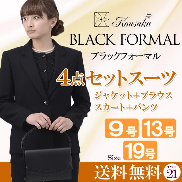 婦人フォーマル 4点セットスーツ メイン CQ0021