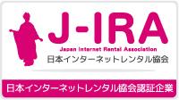 日本インターネットレンタル協会