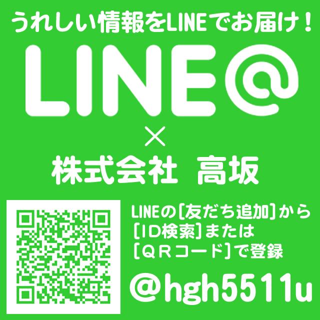 LINE@高坂 友達追加