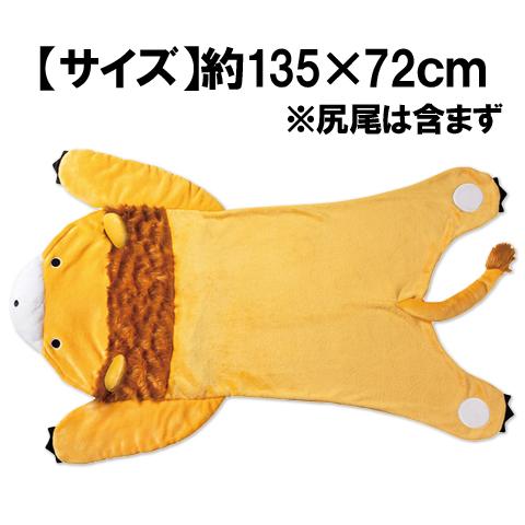 ひざ掛け,毛布,ブランケット,かわいい,インスタ,SNS,おもしろ,アニマル,通販,着ぐるみ,ライオン,茶,黄