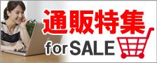 通販特集 販売商品 SALE バナー