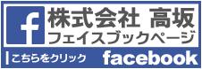 株式会社高坂facebook