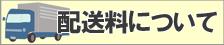 レンタル高坂|配送料について
