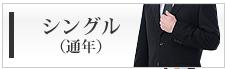 男性用フォーマルシングル(通年)