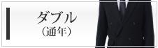 男性用フォーマルダブル(通年)