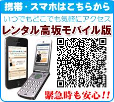 レンタル高坂モバイルサイト 携帯電話 スマートフォン QR